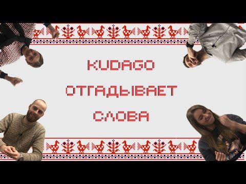 KudaGo отгадывает региональные слова