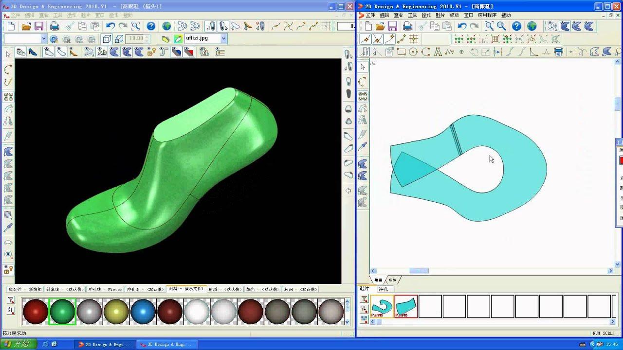 3D Footwear Patterns Design Software.avi