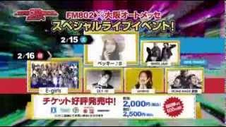 大阪オートメッセ2014 テレビCM