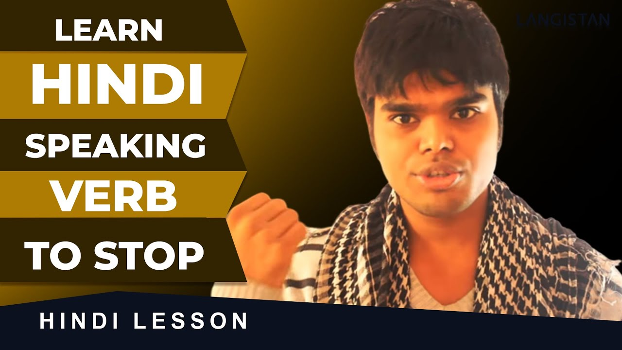 Learn Hindi Speaking Verbs -To Stop