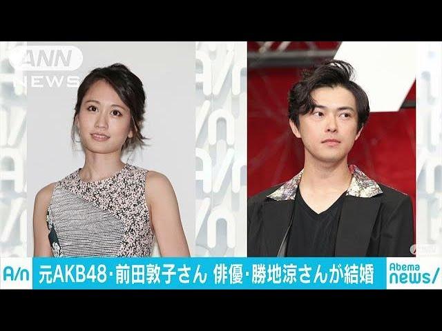 Former AKB48 star Atsuko Maeda marries actor Ryo Katsuji