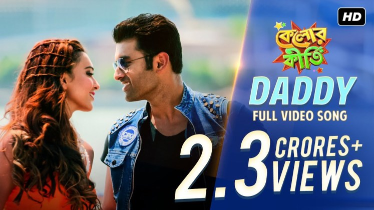 maxresdefault - Daddy  Kelor Kirti  Movie Song  2016 Download
