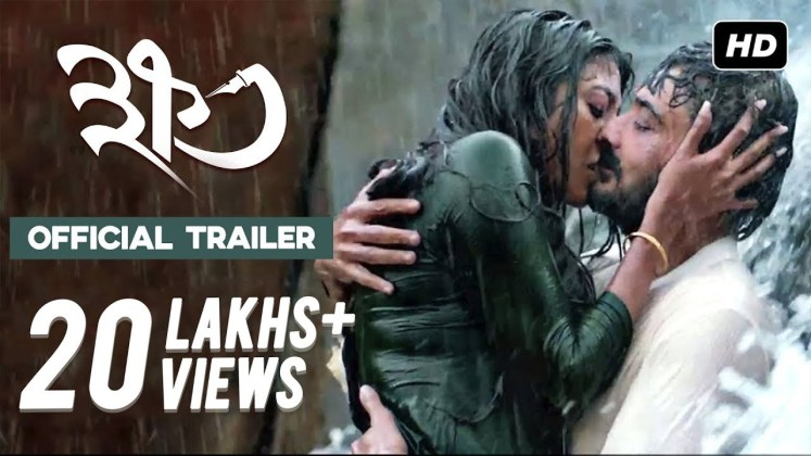 maxresdefault - Khawto   Official Trailer (A)   Prosenjit Chatterjee   Paoli Dam   Raima Sen   2016 Download