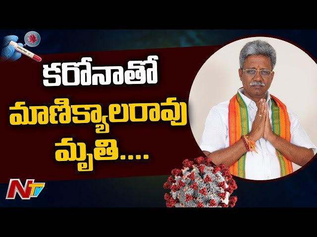 Ex-Minister Paidikondala Manikyala Rao Dies Due To COVID-19