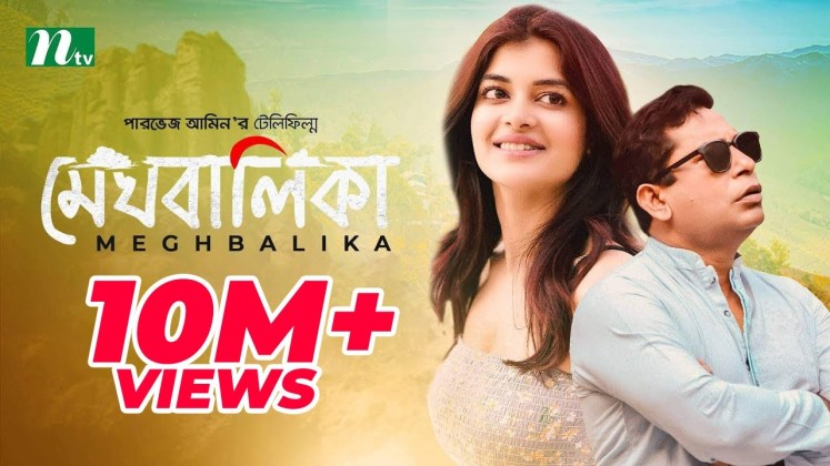 maxresdefault - Meghbalika 2016 Ft. Mosharraf Karim Bangla Eid-Ul-Adha Natok Download 3gp,MP4