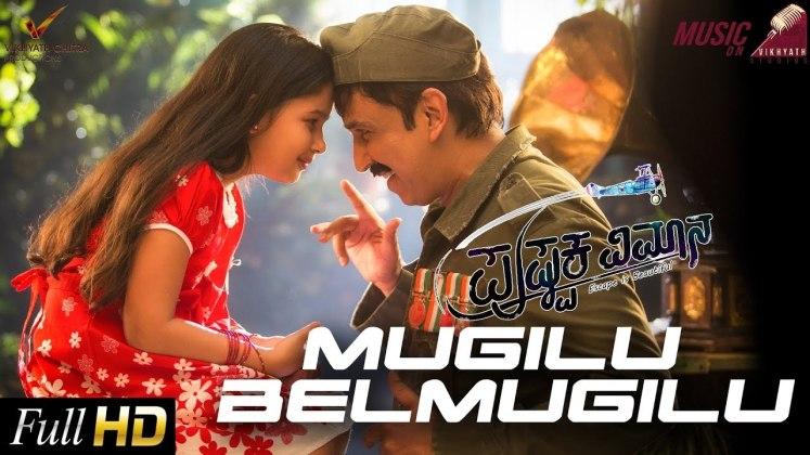 maxresdefault - Pushpaka Vimana (2017) Full Kannada Movie Download HD DVDRIP