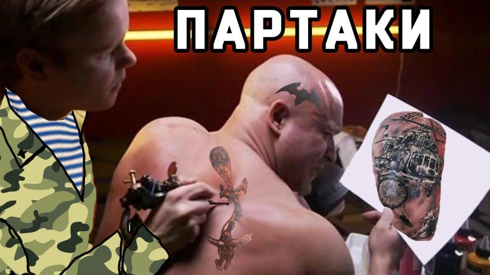 армейские наколки россии