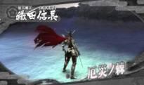 Oda Nobunaga Sengoku Basara
