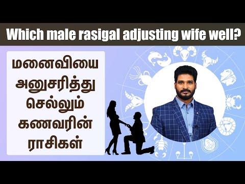 Lovable Male Rasigal   மனைவியை அனுசரிக்கும் ஆண் #ராசிகள்   #ShankerNarrayan #Lifehoroscope #zodiac
