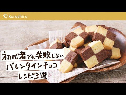 【初心者でも失敗しない】誰でも簡単に作れるバレンタインチョコレシピ 3選 クラシル