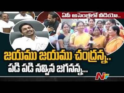 YS Jagan Plays Jayamu Jayamu Chandranna In Assembly - Laughs Hysterically