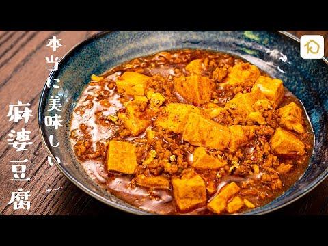 【何度も真似したい定番レシピ】本当に美味しい麻婆豆腐|クラシル