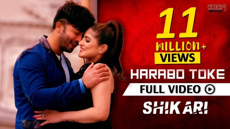 maxresdefault - Harabo Toke ( Full Video)   Shikari  Bengali song 2016 Download