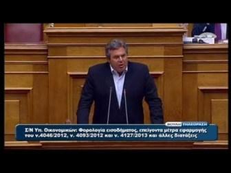 ΠΑΝΟΣ ΚΑΜΜΕΝΟΣ (Πρόεδρος των Ανεξάρτητων Ελλήνων): Αυτό σας λέω, κύριε Στουρνάρα. Τα στοιχεία που σας δίνει η Στατιστική Υπηρεσία είναι αληθή ή ψευδή; Ο Γεωργίου έχει δίκιο ή ο Παυλόπουλος;