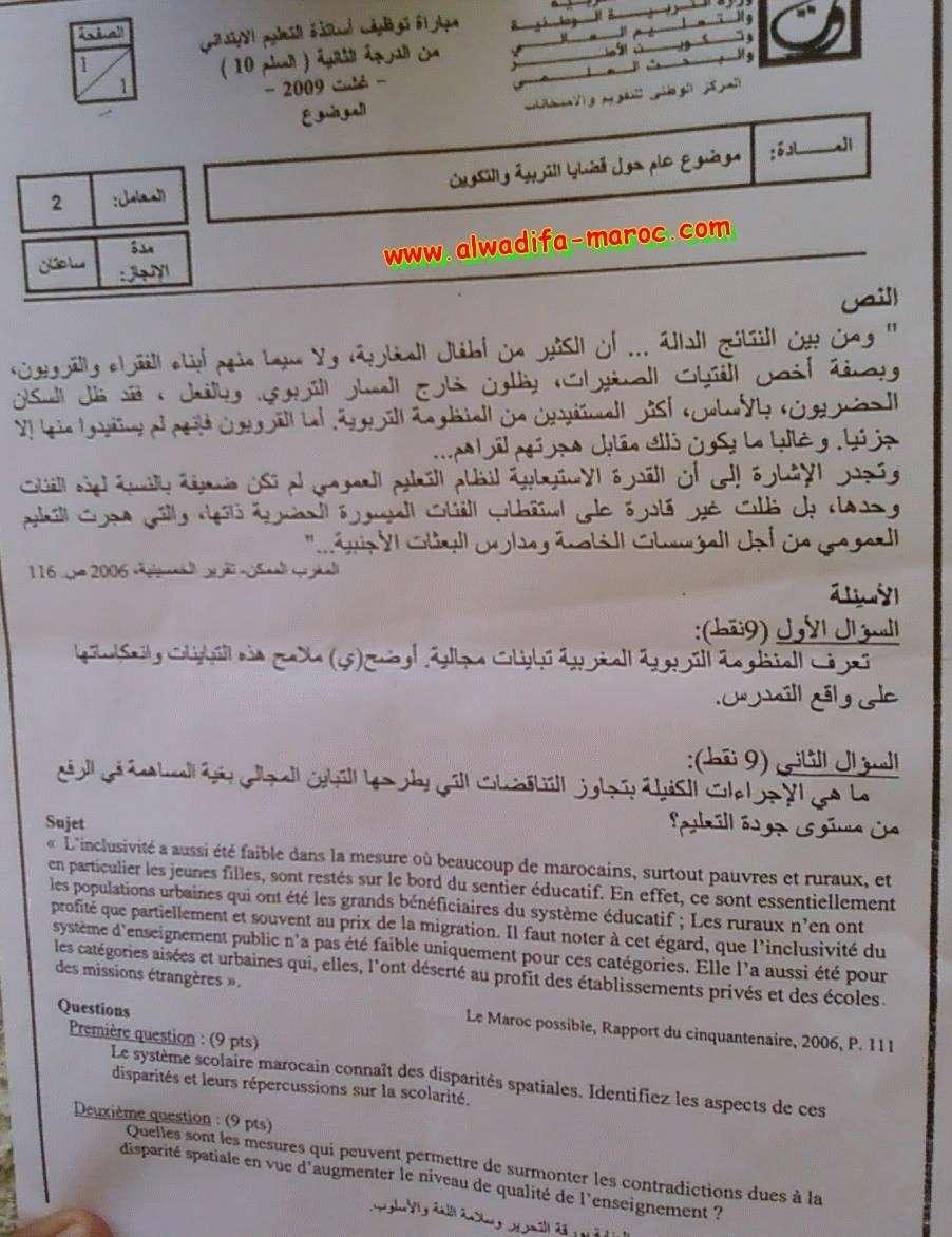 موقع الوظيفة المغرب