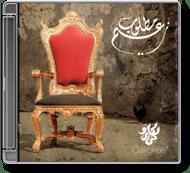 Cairokee - Matloob Zaeem