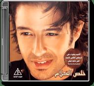 Mohamed Hamaki - Kheles Elkalam