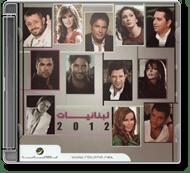 Various Artists - Lebananiyat
