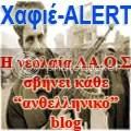Χαφιέ-ALERT, ΝΕ.Ο.Σ.: Σβήνει κάθε ανθελληνικό blog [...]
