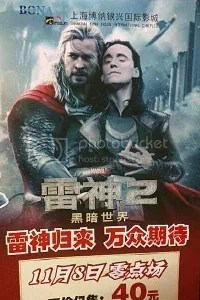 thor the dark world poster china