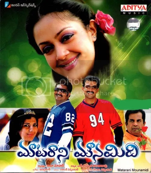 MAATARANI MOUNAMIDI TELUGU MOVIE MP3 AUDIO SONGS FREE DOWNLOAD AND LISTEN