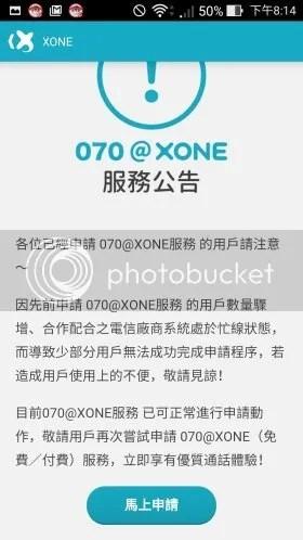 免費100分鐘「XONE」與全網通070合作,提供電信等級通話服務 xone-1_zpsvvbkg8xl