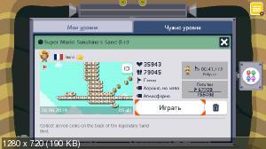 3e02f0fb498465e25ff20319eaaf34df - How to play custom levels for Super Mario Maker 2 Switch using Checkpoint: