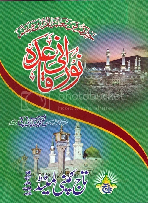 darussalam books in urdu free  pdf
