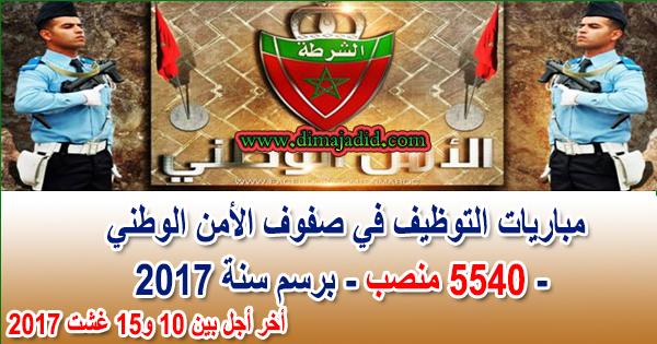 المديرية العامة للأمن الوطني: مباريات التوظيف في صفوف الأمن الوطني - 5540 منصب - برسم سنة 2017 أخر أجل بين 10 و15 غشت 2017