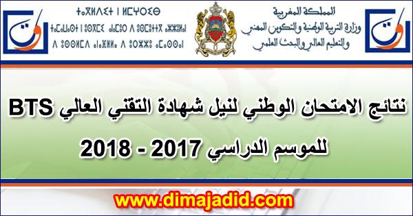 وزارة التربية الوطنية: نتائج الامتحان الوطني لنيل شهادة التقني العالي للموسم الدراسي 2017-2018