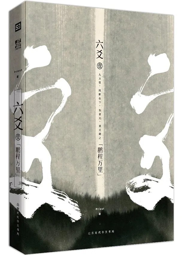 photo Top Douban Novels21.jpg