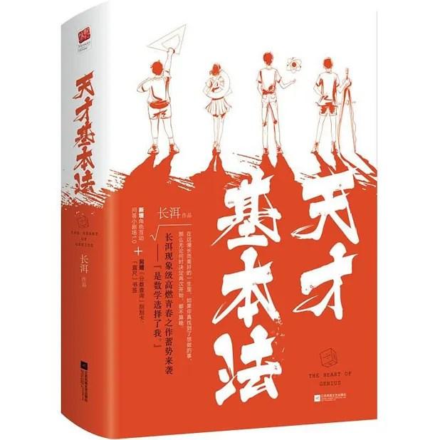photo Top Douban Novels24.jpg