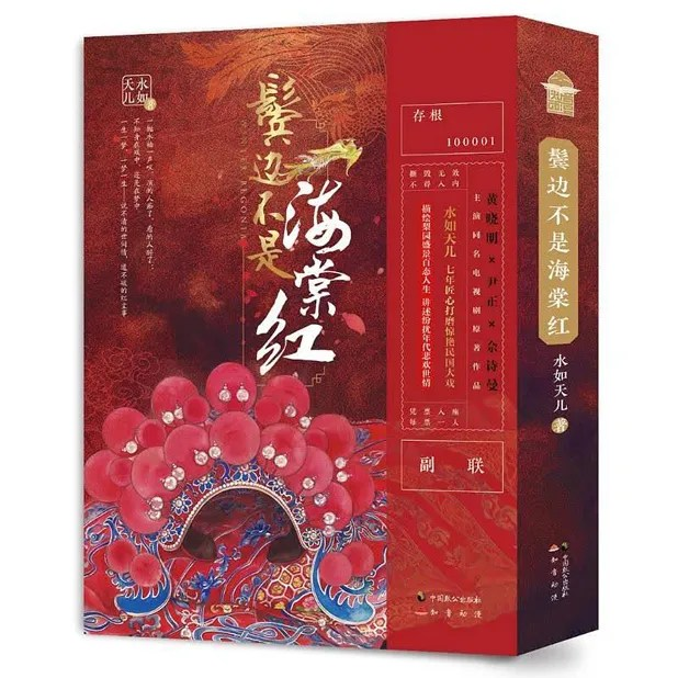 photo Top Douban Novels25.jpg