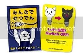 Összeomlásveszély a japán energiaellátásban