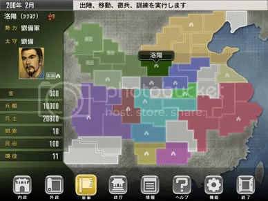 Romance of the Three Kingdoms / Sangokushi TOUCH Plus for iPad