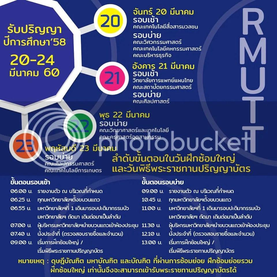photo RMUTT 16-5_zpstoohkd3v.jpg