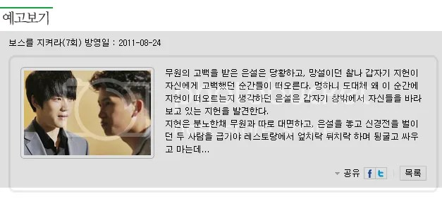 [TRANS] Protect the Boss Episode 07 Preview. Muwon and Jihun Fight! XD