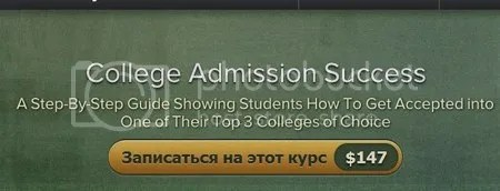 Udemy - College Admission Success