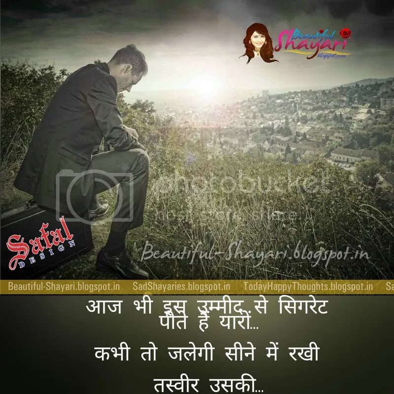 photo Aaj Bhi Is Ummed Se_Beautiful Shayari Blogspot com.jpeg