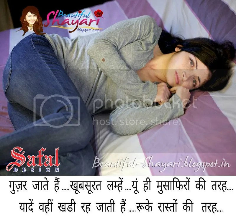 photo Guzar Jate Hai_Beautiful Shayari Blogspot com.jpeg