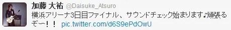 photo 131016Daisuke_Atsuro1.png