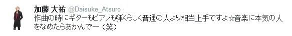photo 140301daisuke_atsuro_3.png