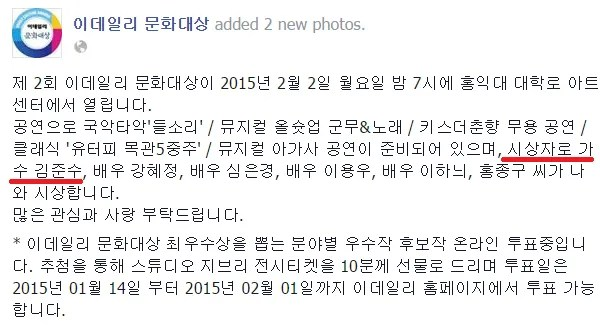 photo 150115cultureaward.png