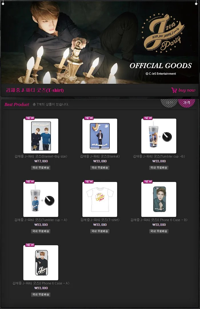 photo 2015jpartyinseoulgoods.png