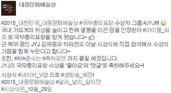 photo 151027korea.entertainment.awards-2.png