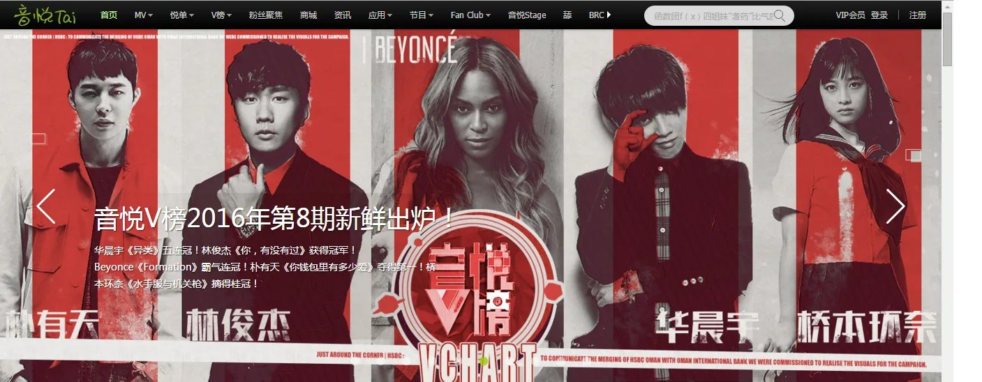 photo yinyuetai-8thwk.png