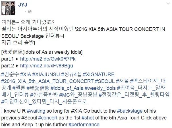 여러분~ 오래 기다렸죠? 떨리는 아시아투어의 시작이였던 '2016 XIA 5th ASIA TOUR CONCERT IN SEOUL' Backstage 인터뷰~! 지금 보러 출발! [我愛偶像(Idols of Asia) weekly idols] #김준수 #XIA #XIAJUNSU #정규4집 #XIGNATURE #2016_XIA_5th_ASIA_TOUR_CONCERT #SEOUL #서울 #백스테이지_대공개 #멜론 #我愛偶像 #Idols_of_Asia #weekly_idols #귀여움_터지는_알짜배기_인터뷰 #한번쯤봐봐 #MC와_꽁냥꽁냥 #전쟁같은_티켓팅_후_힐링타임 #타임머신이_있다면_다시_서울콘으로