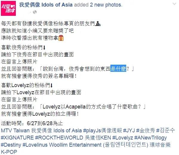 準時收看播出就有禮物拿🎁 喜歡俊秀的粉絲們⬇️ 請拍下俊秀在節目中出現的畫面 在留言上傳照片 並且回答問題:「說到台灣,俊秀會想到的東西是什麼?」 就有機會獲得俊秀的簽名專輯囉! - 活動時間:6/27到6/28為止 MTV Taiwan 我愛偶像 Idols of Asia #playJs偶像週報 #JYJ #金俊秀 #김준수 #XIGNATURE #ROCKTHEWORLD