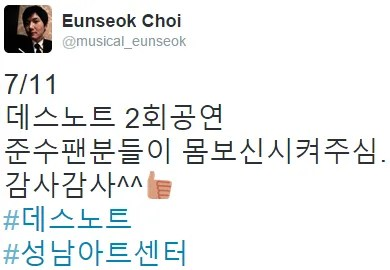 photo 150711musical_eunseok.png