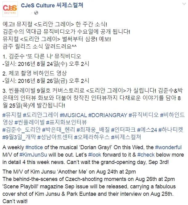 예고! 뮤지컬 도리안 그레이 한 주간 소식! 김준수의 역대급 뮤직비디오가 수요일에 공개 됩니다! 뮤지컬 도리안 그레이 벌써부터 심쿵! 예보! 금주 릴리즈 소식 알려드려요^^ 1. 김준수 '또 다른 나' 뮤직비디오 -일시: 2016년 8월 24일(수) 오후 2시 2. 체코 촬영 비하인드 영상 -일시: 2016년 8월 26일(금) 오후 2시 3. 씬플레이빌 9월호 커버스토리로 도리안 그레이가 실립니다! 김준수&박은태의 인터뷰 화보와 더불어 창작진 인터뷰까지 다채로운 이야기를 담아 8월 25일(목)에 발간됩니다! #뮤지컬 #도리안그레이 #MUSICAL #DORIANGRAY #뮤직비디오 #비하인드영상 #씬플레이빌 #표지화보인터뷰 #김준수_도리안 #박은태_헨리 #최재웅_배질 #인터파크 #예스24 #하나티켓 #9월3일_개막 #성남아트센터 #오페라하우스